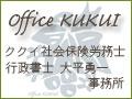 オフィス・ククイのサイトです♪